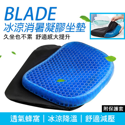 BLADE冰涼消暑凝膠坐墊 夏天必備 椅墊 凝膠坐墊 透氣 涼感舒適 蜂巢設計