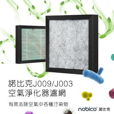 諾比克J009/J003空氣淨化器濾網 原裝正品 空氣淨化器 初效棉過濾 活性炭蜂窩 冷觸媒濾層 (6.5折)