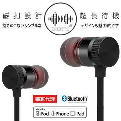 獨家代理 SPORTS高清耳機  防汗水/重低音 無線耳機 運動耳機 運動藍芽耳機  藍牙耳機