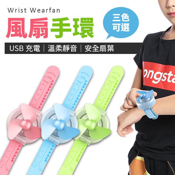 尺子手帶風扇 3色  手環風扇 風扇手錶 迷你風扇 兒童手錶 手環