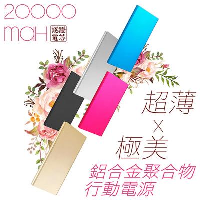 超薄極美鋁合金行動電源20000mAh