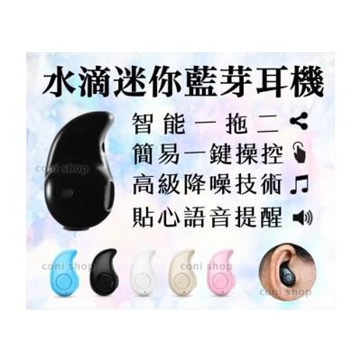 【coni shop】水滴迷你藍芽耳機 支援LINE 單耳 藍牙耳機 無線耳機 無線藍芽耳機 隱形 (3.7折)