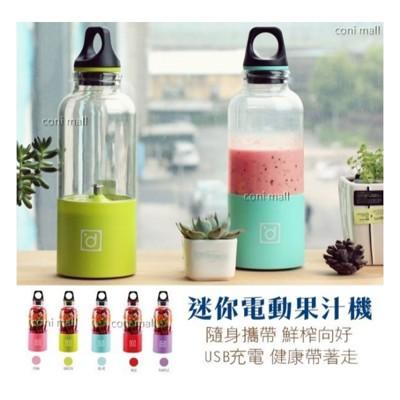 【coni shop】 BINGO迷你隨身電動果汁機 便攜 隨身杯 可攜式果汁機 USB充電 邊走邊 (6.3折)