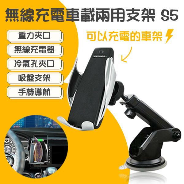 無線充電車載兩用支架 s5 兩用車架 多功能 冷氣孔車架 吸盤 手機導航車架 重力夾口 無線充電器