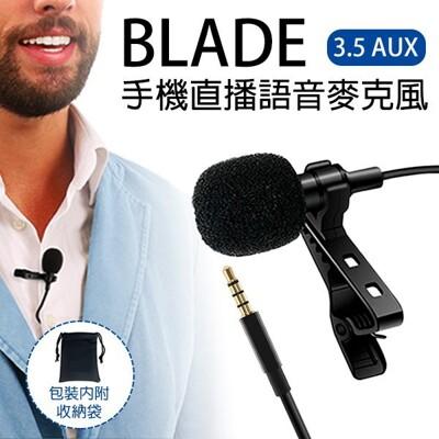 blade手機直播語音麥克風 3.5 aux  夾式 手機錄音 收音 網路直播 (8.3折)