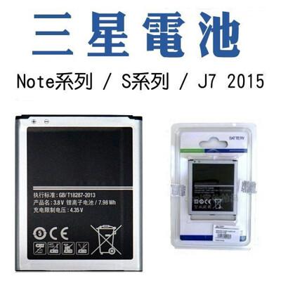 現貨 三星手機電池 原廠品質 均價 三星電池 保固半年 S3 S4 S5 Note 2 3 4 J7 (6.4折)