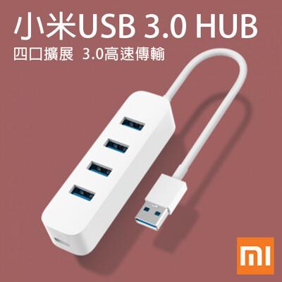 小米 USB 3.0 HUB 分線器 四孔充電器 USB延長線 多孔USB 擴充器 輕巧便攜 (8折)