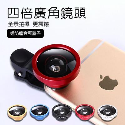 手機0.4倍超級廣角鏡頭 送防塵套 自拍神器 各廠牌手機通用 4倍 四倍 廣角鏡頭 手機鏡頭 (3.3折)