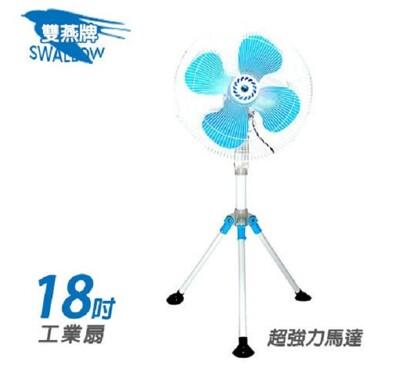 台灣製造-雙燕牌S-1827 18吋工業電扇 吊扇 壁扇 掛扇 電風扇 工業扇 工業風扇 (6.6折)