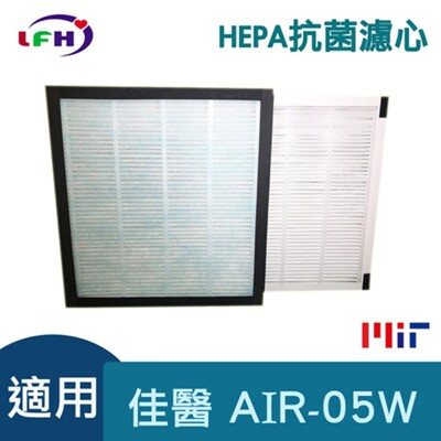 hepa抗菌濾心適用佳醫 超淨 air-05w hepa-05清淨機 (8.1折)