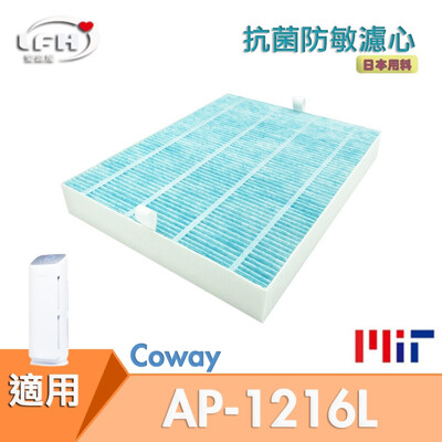 【HEPA抗菌防敏濾心】適用Coway AP-1216L COWAY 綠淨力空氣清淨機 抗菌濾心 (9折)