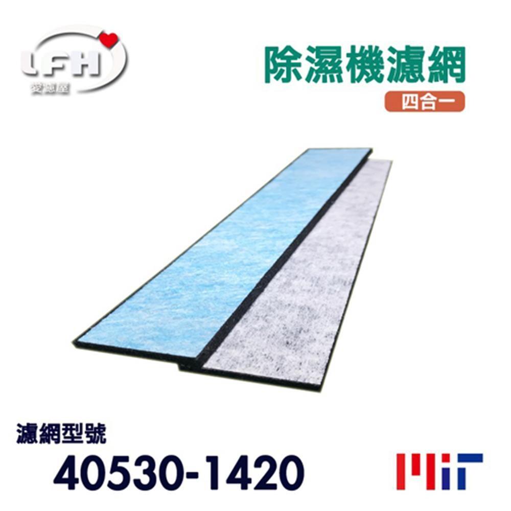 四合一清淨濾網適用 國際牌 40530-1420除濕機濾網 f-y130bw f-y188bw