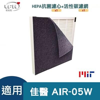hepa抗菌濾心+1片活性碳前置濾網適用佳醫 超淨 air-05w hepa-05清淨機 (6.8折)