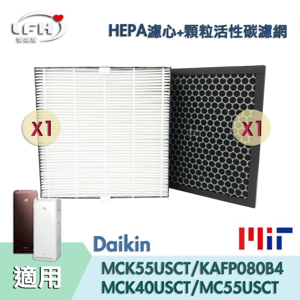 適用 daikin大金 閃流放電 清淨機 mc40usct mck55usct-w-1入組