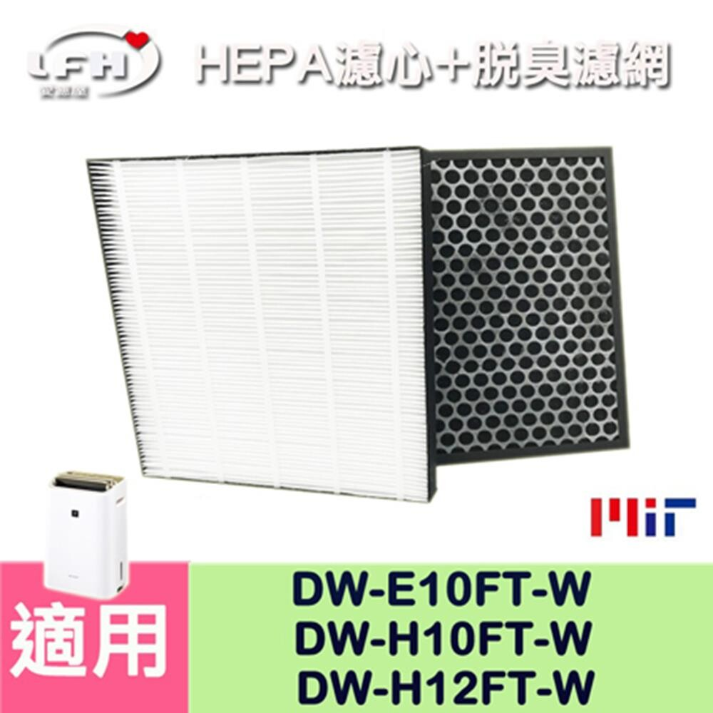 hepa濾心+脫臭濾網適用 夏普dw-e10ft-w dw-h10ft-w dw-h12ft-w