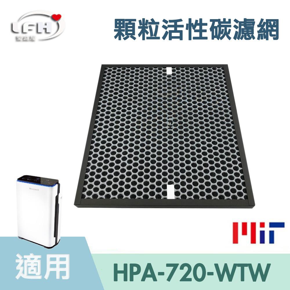 顆粒活性碳濾網適用 honeywell hpa-720 hpa-720wtw