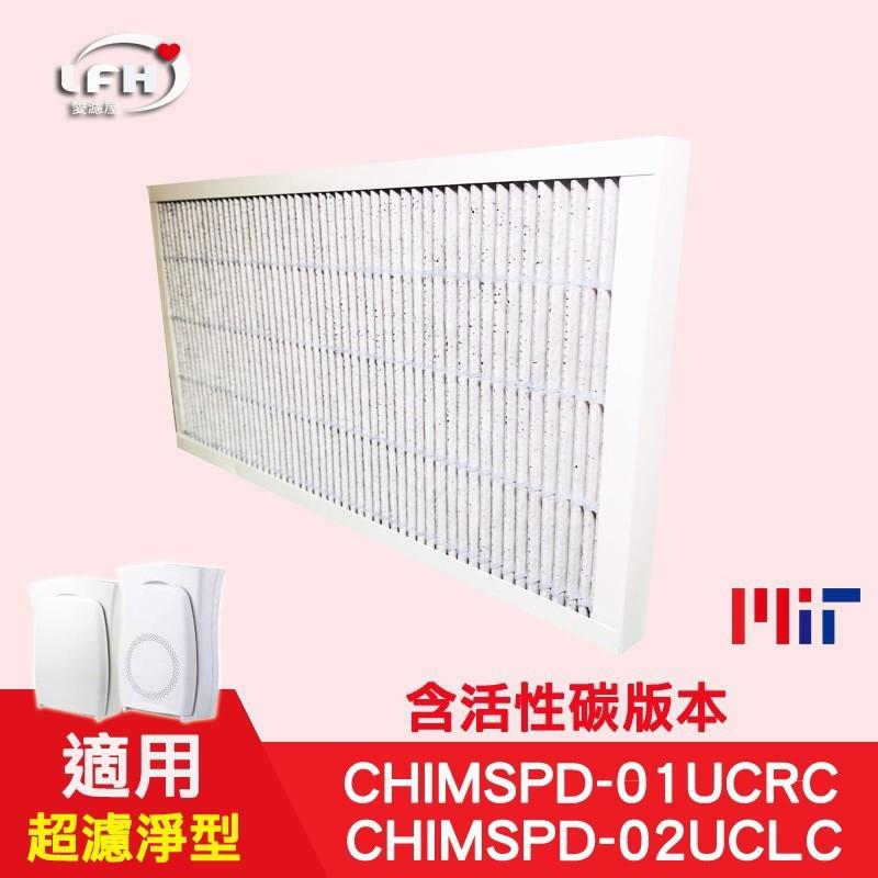 hepa活性碳濾心適用於3m超濾淨型chimspd-01/02ucf fap01/02