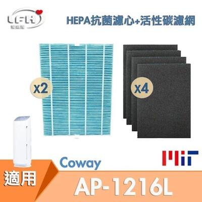 【2片 HEPA抗菌防敏濾心+ 4片活性碳濾網組】適用 Coway AP-1216L COWAY (8折)