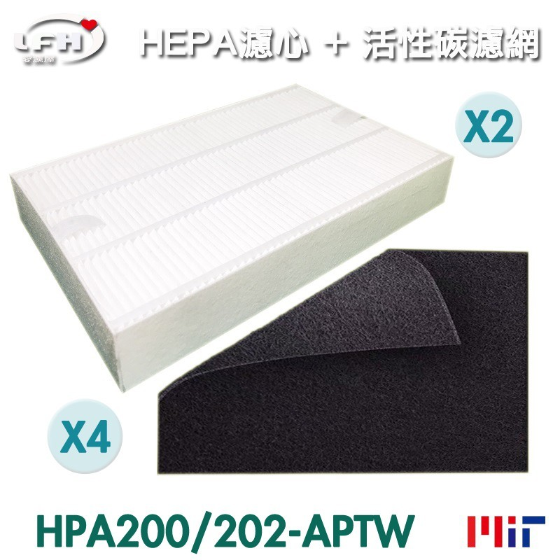 hepa 2片濾心+4片活性碳前置濾網適用honeywell hpa-200/202aptw