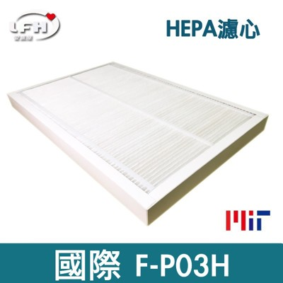 hepa濾心適用 國際牌 panasonic 空氣清淨機濾網 f-p03h f-p03ht4 (8折)