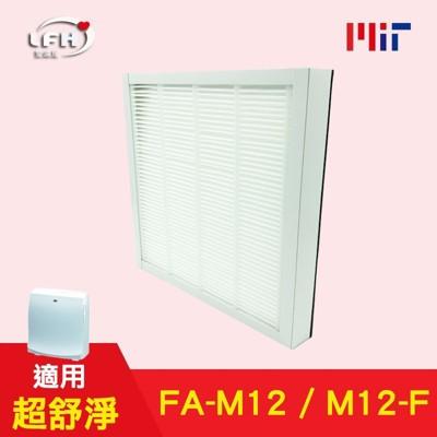 HEPA濾心 適用 3m 淨呼吸 超舒淨 FA-M12 空氣清淨機 同 M12-F 空氣濾網-1入 (8折)