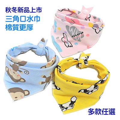 秋冬新款全棉三角口水巾 (2.3折)