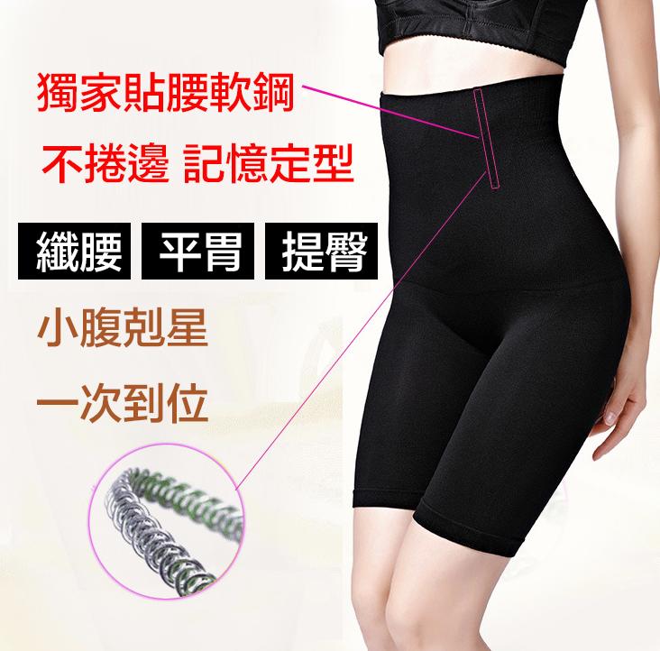 產後高腰收腰提臀美體輕塑身平口褲