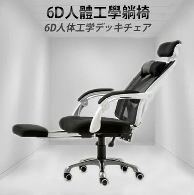 【FUTURE LAB. 未來實驗室】6D人體工學躺椅 電競椅 躺椅 電腦椅 辦公椅 人體工學椅 人 (8折)