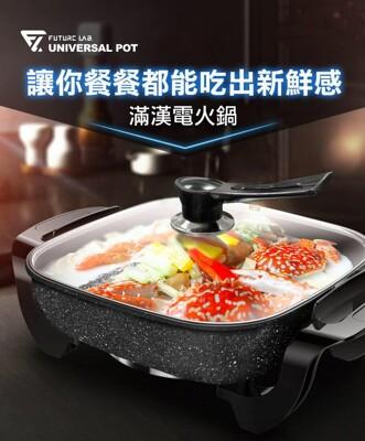 【FUTURE LAB. 未來實驗室】UNIVERSALPOT 滿漢電火鍋【JC科技】 (6.3折)
