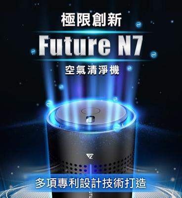 【FUTURE LAB.未來實驗室】N7車用空氣清淨機 空氣淨化器 負離子空氣清淨機 除異味煙味【J (6.4折)