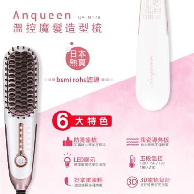 anqueen安晴溫控魔髮造型梳 qa-n17bjc科技 (8.7折)