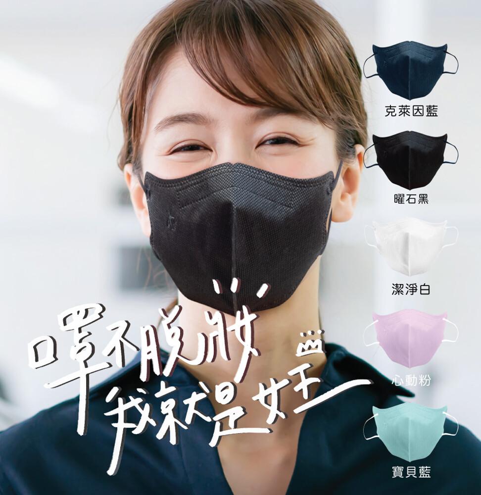 睿昱-脫妝救星不易脫妝防護口罩 3d立體 30片入/盒~台灣製造
