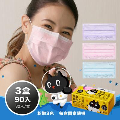 【易廷】酷樂樂醫療/醫用口罩-成人平面鋼印 30入/盒-3盒組 (藍色/粉色/紫色-各1盒)卜公家族 (10折)