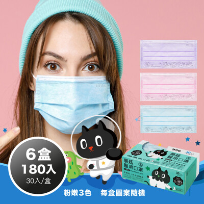 【易廷】酷樂樂醫療/醫用口罩-成人平面鋼印 30入/盒-6盒組 (藍色/粉色/紫色-各2盒)卜公家族 (10折)