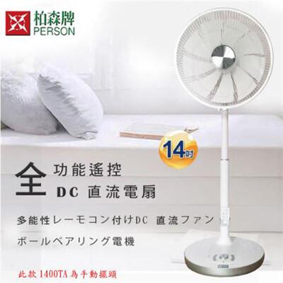 【柏森牌】14吋 DC伸縮節能扇(手動擺頭)福利品 PS-1400TA (8.5折)