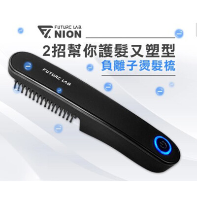 【FUTURE LAB. 未來實驗室】NION 負離子燙髮梳 美髮梳 (5.6折)
