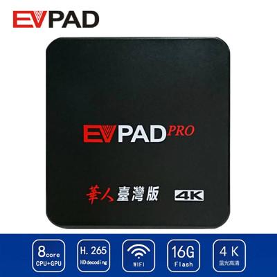 易播 EVPAD PRO華人台灣版4K電視盒~加碼送藍牙手把 & 藍牙耳機 (7折)