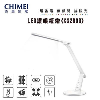CHIMEI奇美 KG280D知視家時尚LED護眼檯燈~買就送USB涼風扇 (9.1折)