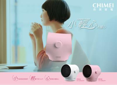 CHIMEI 奇美 HT-CRAC 小輕心 PTC陶瓷電暖器 (6.4折)