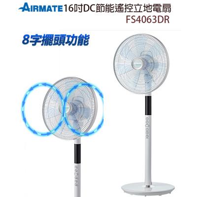 AIRMATE 艾美特 FS4063DR 16吋八字擺頭DC節能遙控立地電扇 (8.3折)