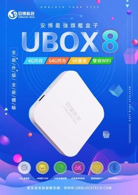 UBOX8 第八代 X10 ProMAX 旗艦頂級智慧電視盒-純淨版~加贈鍵盤遙控器 (9折)