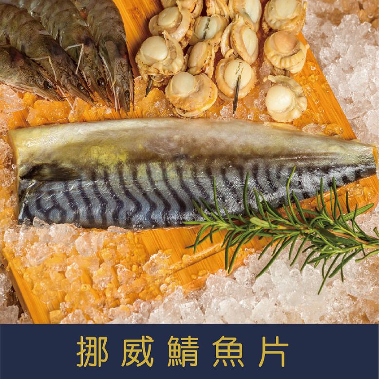 新鮮挪威鯖魚片 190g-210g/片
