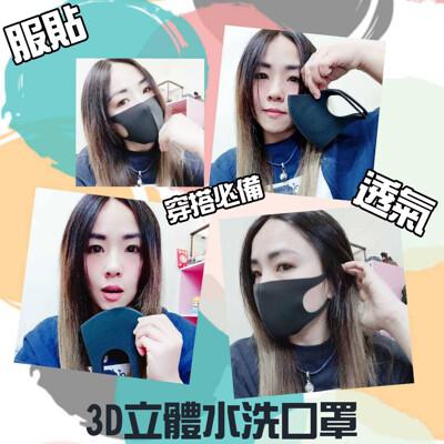 台灣製造 3d立體口罩 可水洗口罩 水洗口罩 防塵口罩 防霾口罩 非醫療口罩 (6折)