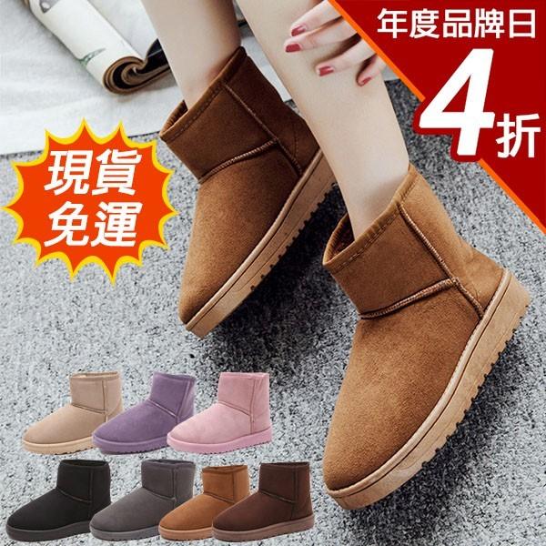 雪靴-16年新升級馬卡龍多色圓頭溫暖絨質皮革短柔毛短筒內刷毛雪靴 短靴 踝靴an shop