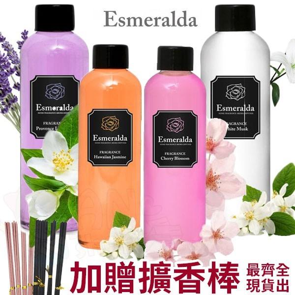 韓國esmeralda 夢幻翡翠香氛擴香瓶補充瓶 200ml 補充瓶 擴香 補充 香氛 芳香劑 co