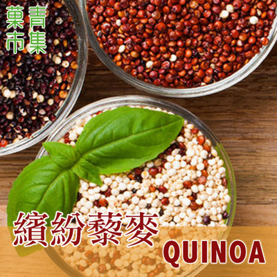 高營養祕魯三色藜麥 (6折)