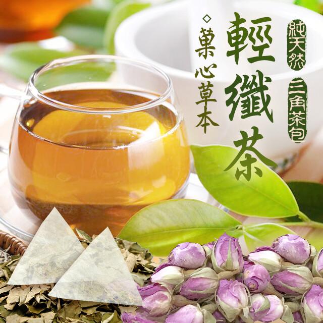 菓心草本漢方輕纖茶