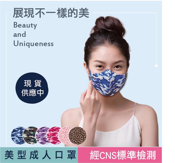 sk四季口罩成人印花口罩-台灣製/機能面料/親膚透氣/可水洗重複使用/經cns標準檢測