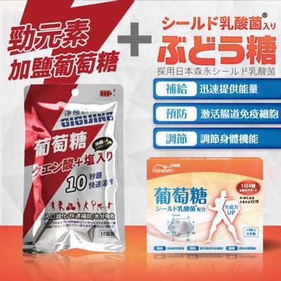 充電糖-勁元素加鹽葡萄糖+思爾得乳酸菌葡萄糖/完美組【健康有方介紹】 (6.3折)