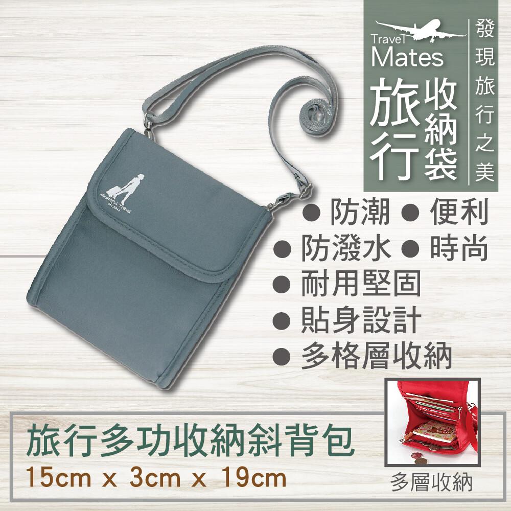 旅行玩家 多功能斜揹包 護照包 貼身包(二色可選)